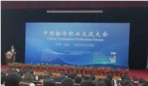 2011年第三届翻译职业交流大会