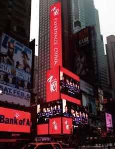 正在美国纽约时代广场的电子显示屏上播放的《中国国家形象片》