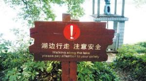 烈士公园内的一块标牌,英文翻译很不地道