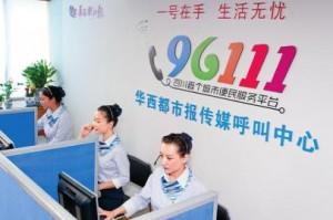 96111随时为你提供包括外语在内的便民服务。