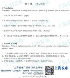上海高考英语卷