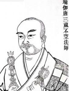 唐代译经家不空三藏
