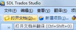 """图 4 SDL Trados 的""""打开文档""""菜单"""
