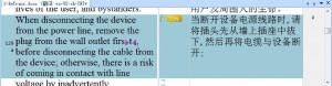 图 7 翻译中的非100%匹配