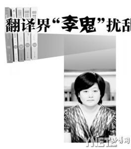 """翻译界""""李鬼"""""""