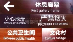景区内的翻译错误随处可见