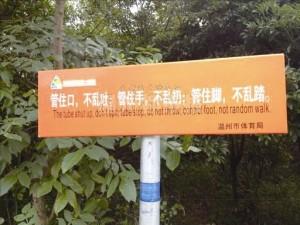 搞笑的中式翻译